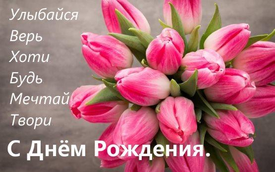 цветы картинка с днем рождения