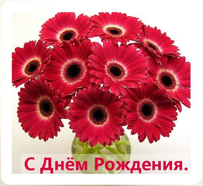 букет цветов с днем рождения картинка