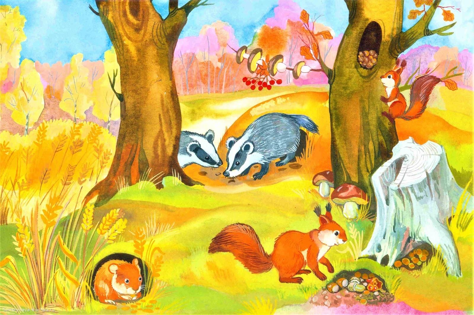 картинки на тему осень для детского сада