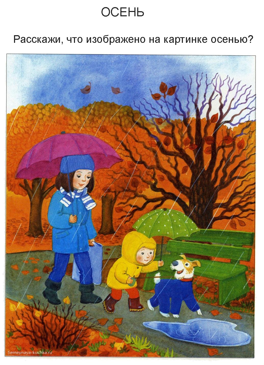 картинки осень для развития речи детей