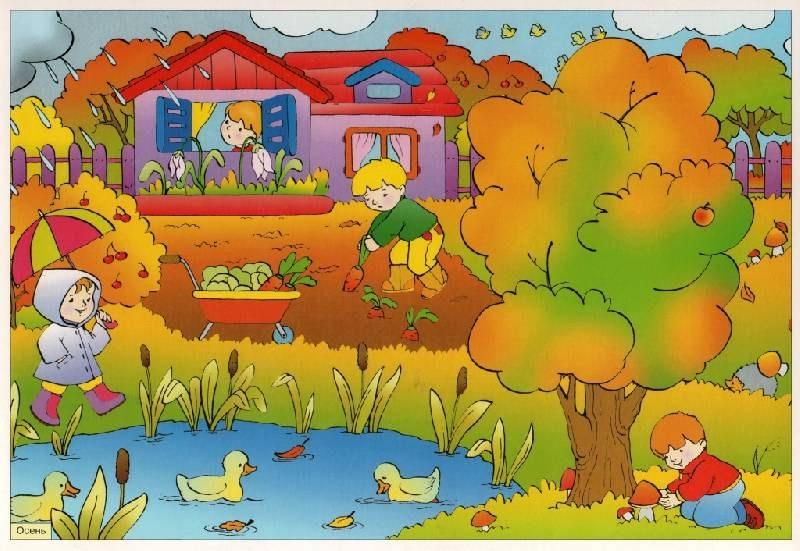 картинки осень для детей