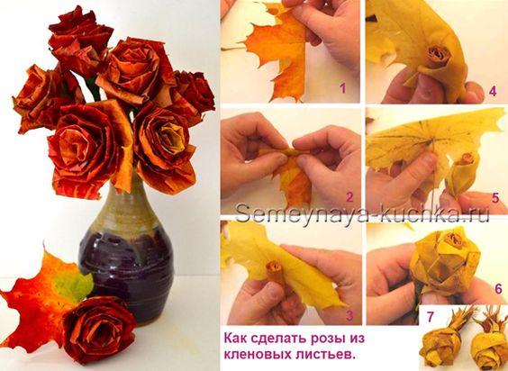как сделать розу из листьев