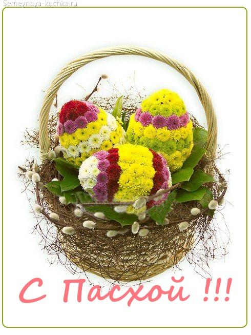 цветы в корзине ПАСХА открытка