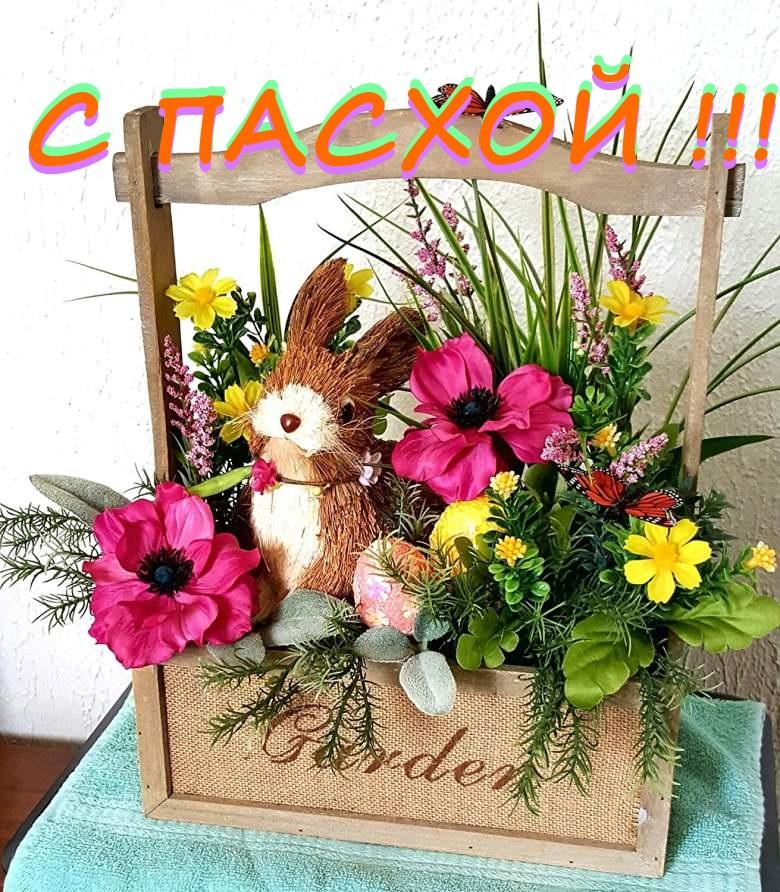 цветы в корзине открытка на Пасху