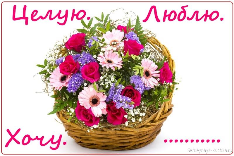 цветы в корзине красивые с надписью