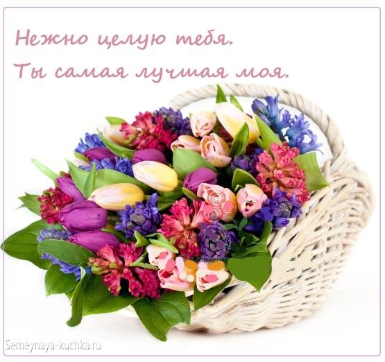 цветы в корзине в надписью