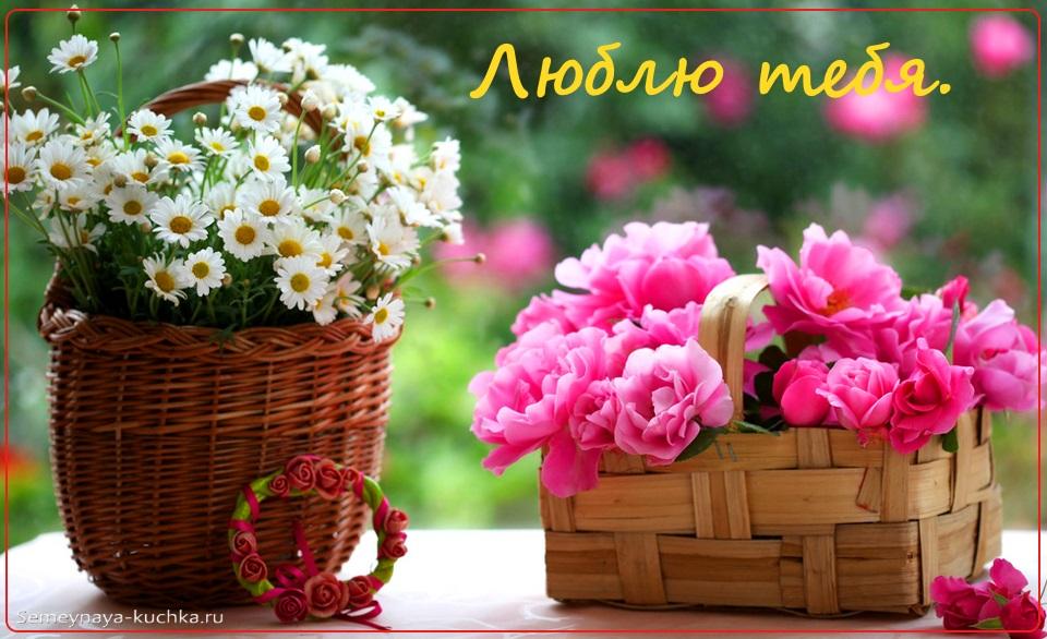 красивые цветы в корзине с надписью Люблю пионы и ромашки