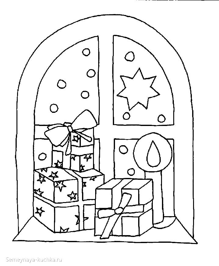 раскраска новогодняя подарки