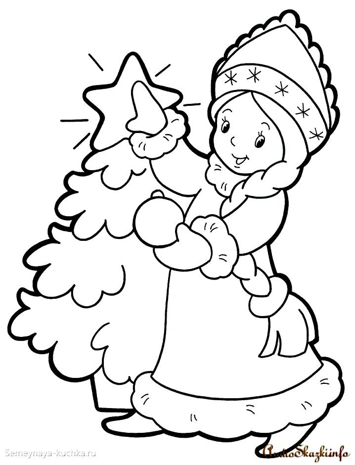 раскраска новогодняя снегурочка у елки