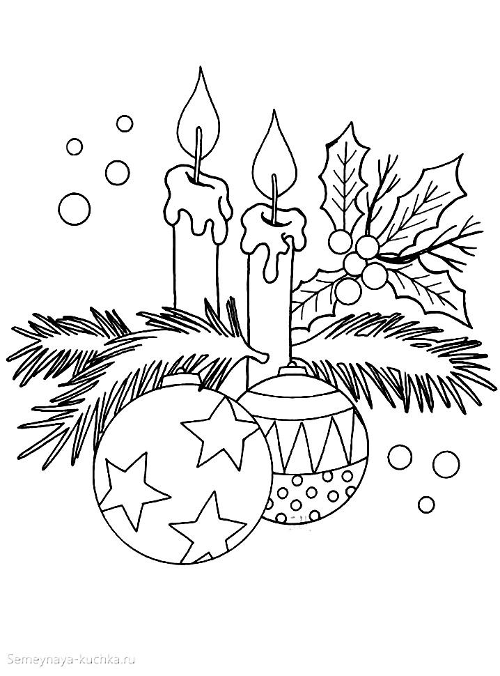 раскраска новогодняя со свечами