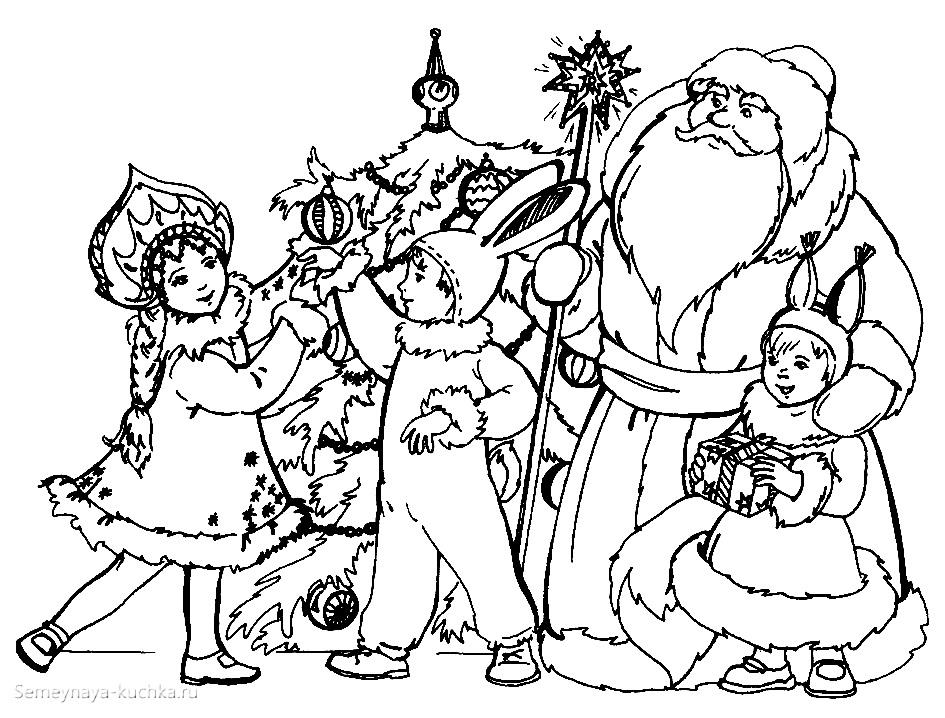 раскраска дед мороз на празднике рядом с детьми