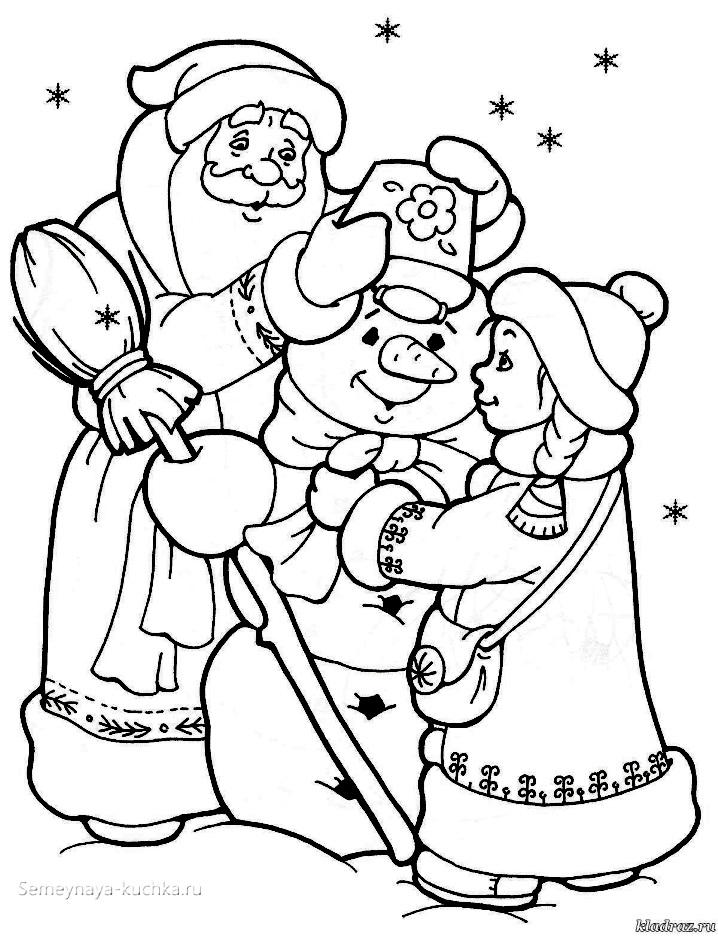 раскраска дед мороз и снегурочка лепят снеговика