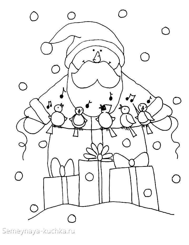 раскраска дед мороз с подарками и птицами