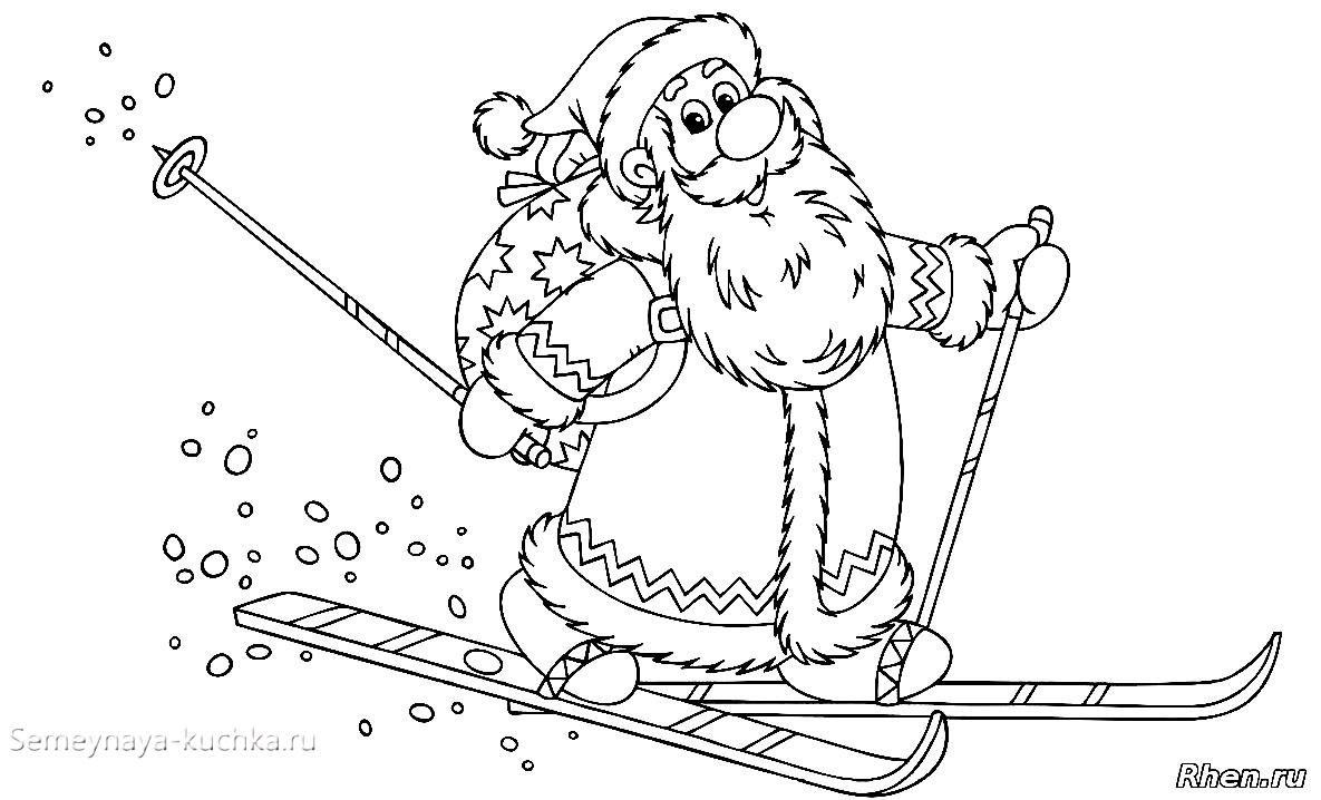 раскраска картинка веселый дед мороз на лыжах