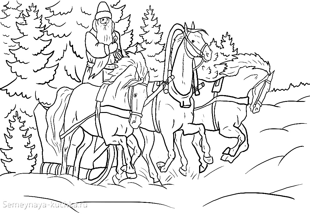 раскраска русский дед мороз в санях с лошадьми картинка
