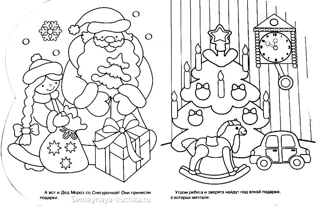 раскраска дед мороз кладет подарки под елку