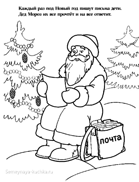 дед мороз читает письмо картинка раскраска