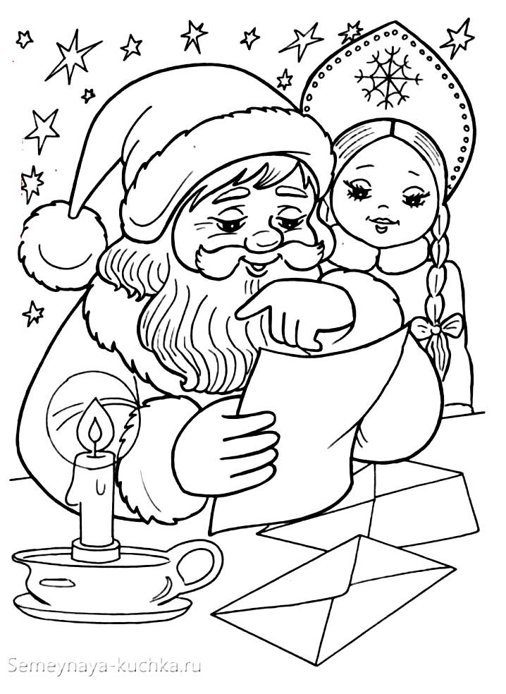 раскраска дед мороз и снегурочка читают письма
