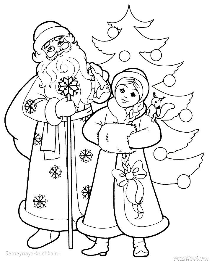 картинка дед мороз со снегурочкой для раскрашивания