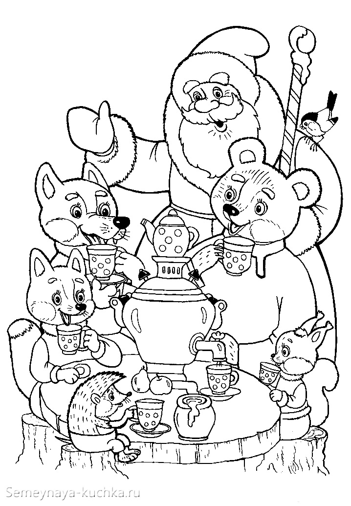 раскраска дед мороз пьет чай со зверятами