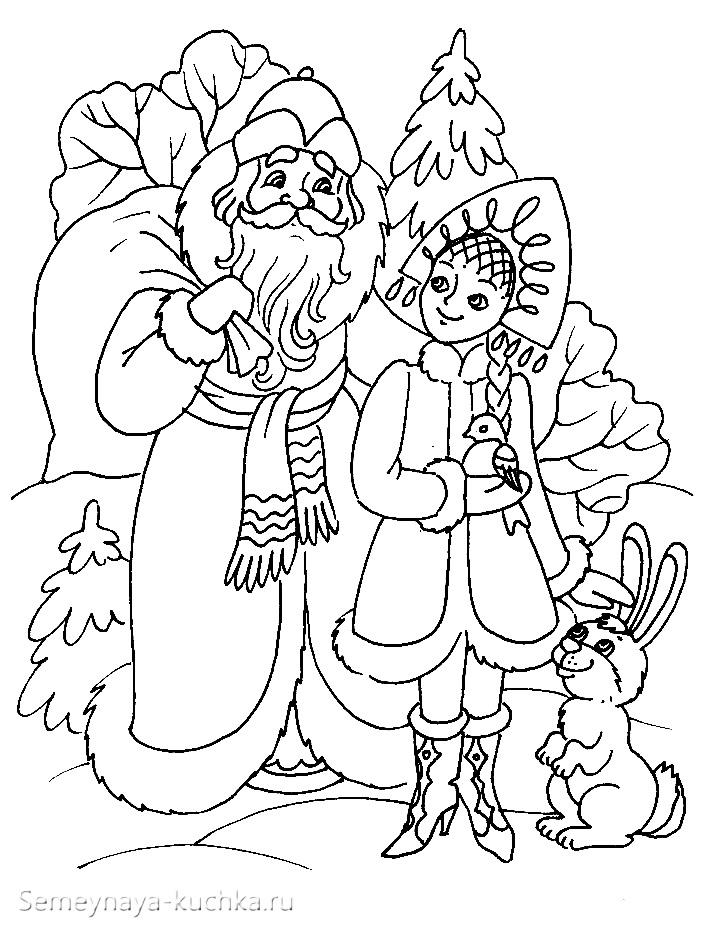 раскраска большая дед мороз и снегурочка