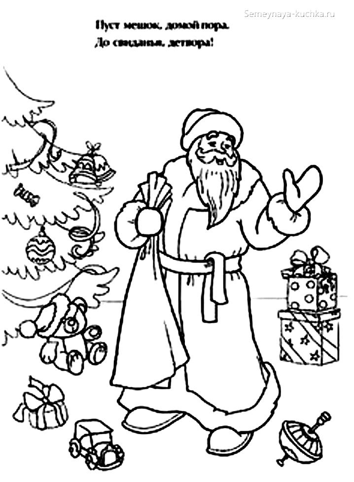 картинка раскраска дед мороз у елки раздает подарки