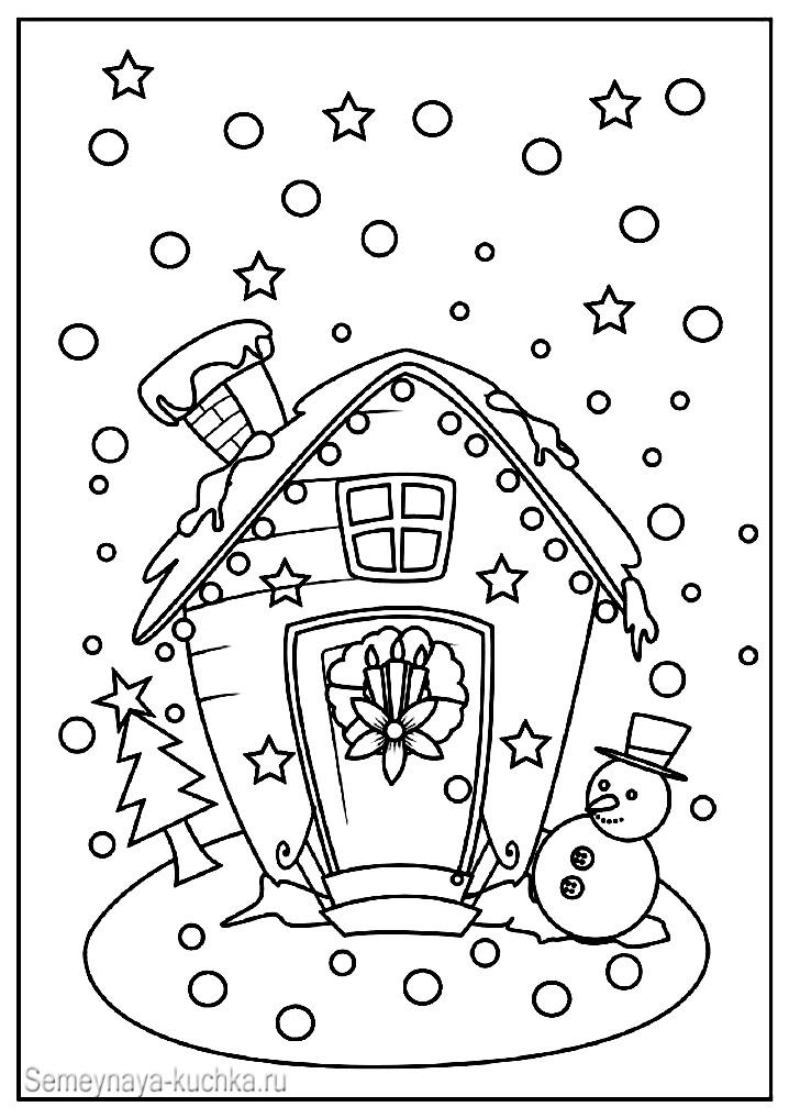 снеговик рядом с домиком раскраска