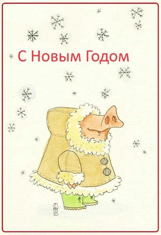 свинья с новым годом открытка
