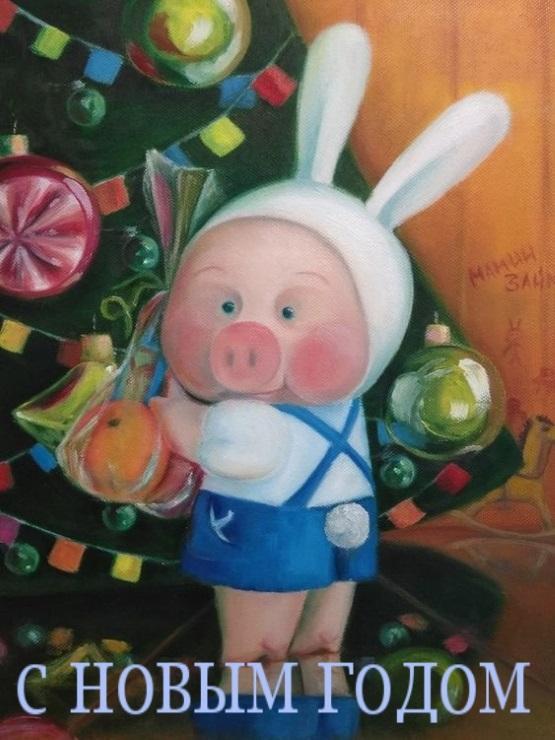 открытка новогодняя со свинкой