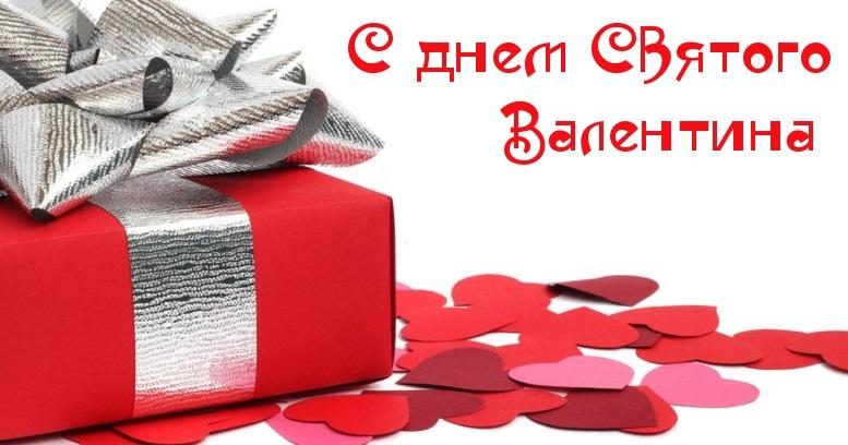 открытки картинки на день святого валентина
