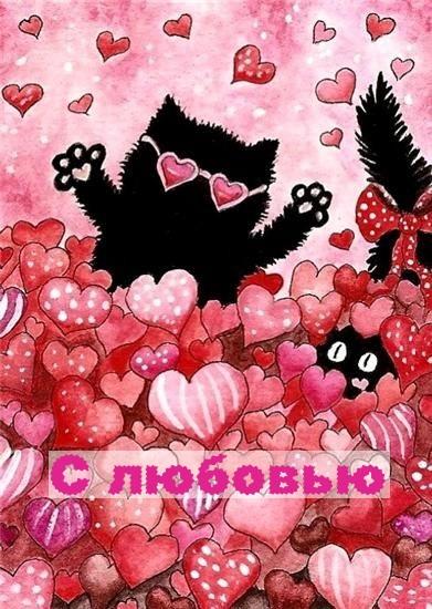 картинки открытки на день валентина