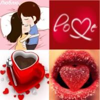 картинки любовь