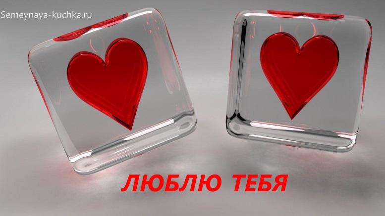 картинка люблю тебя с кубиками льда