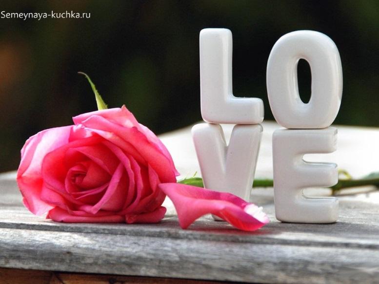 картинка люблю i love you