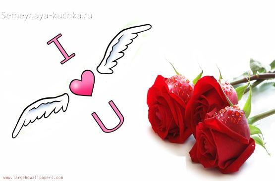 картинки i love you