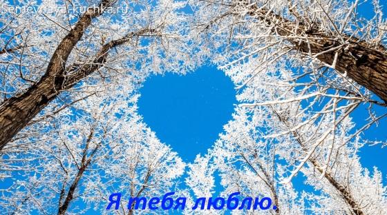 картинка сердце на небе люблю