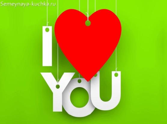 яркая картинка люблю i love you