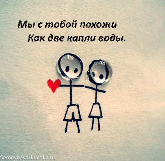 картинка я тебя люблю мы вместе мы похожи