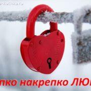 Картинки ЛЮБЛЮ (55 признаний в любви).