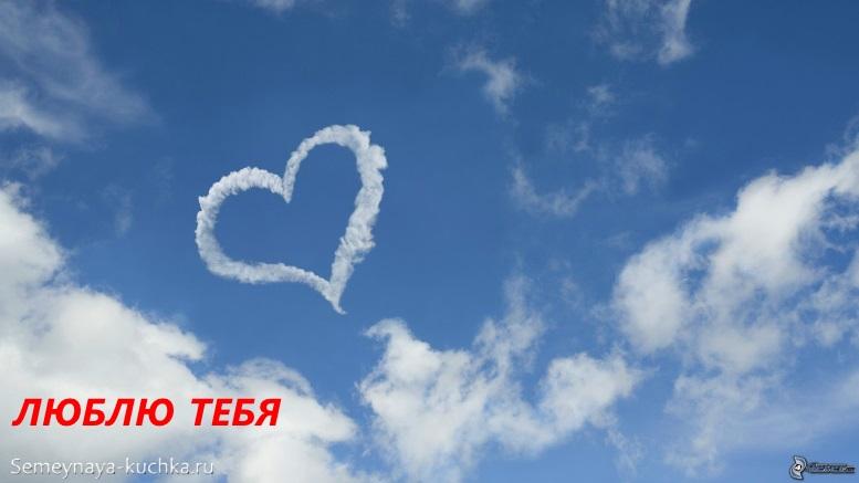 картинка с сердцем из облаков люблю