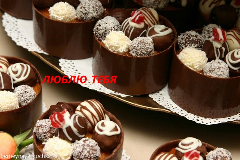 картинка люблю с конфетами