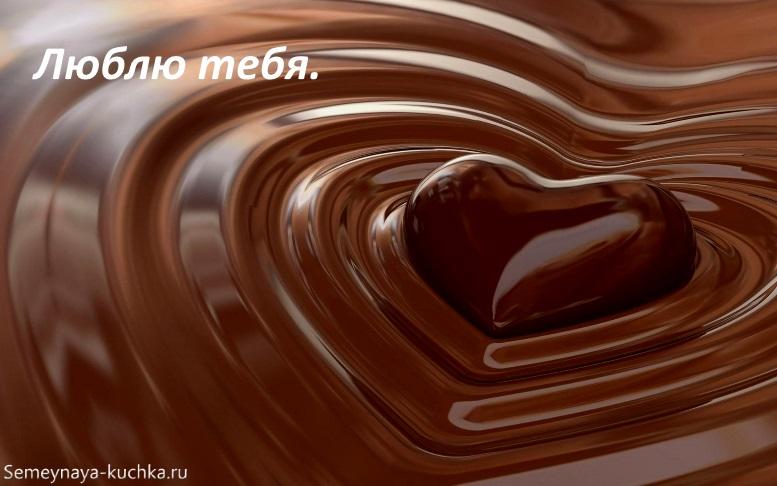 картинка люблю тебя с шоколадным сердцем