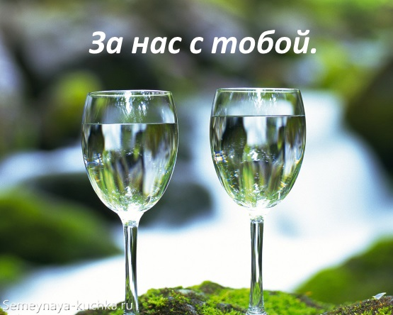 картинка выпьем за любовь