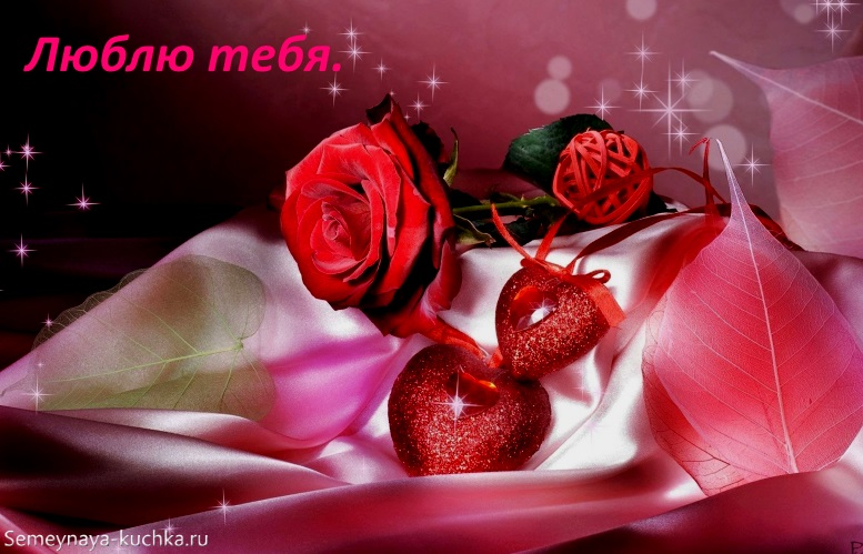 картинка люблю тебя с розами