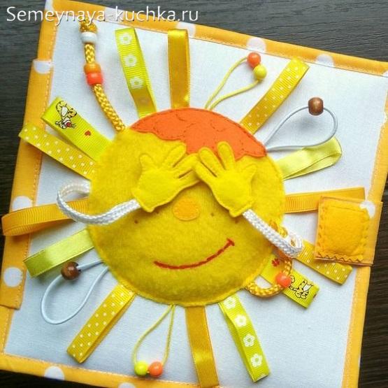 фетровая книжка солнышко для детей