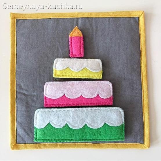 фетровая книжка сшить торт