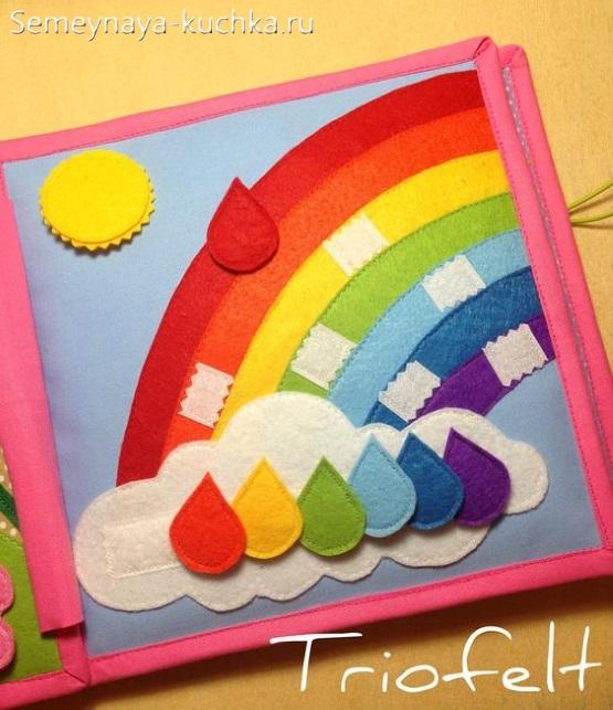 развивающая книга сшить из фетра радуга