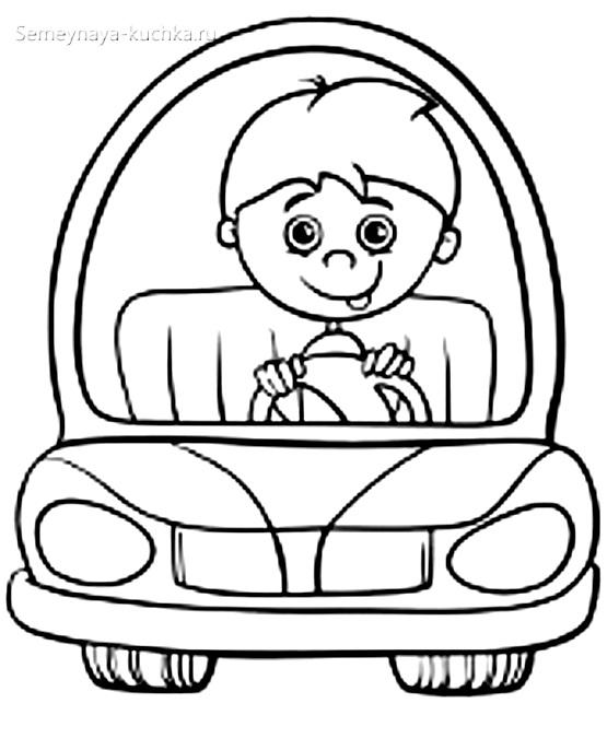 машинка с мальчиком раскраска для малышей