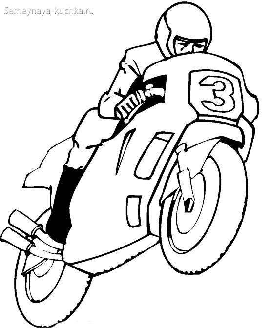 раскраски для мальчиков мотоциклист