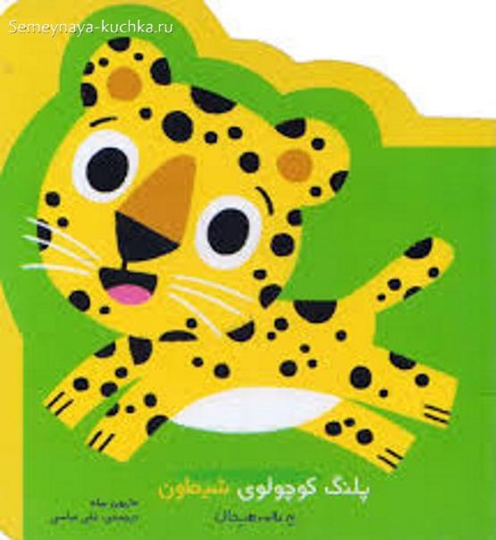 шаблон аппликации в детском саду леопард